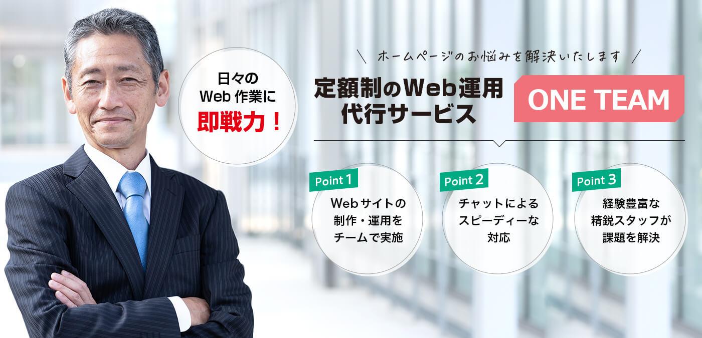 定額制のWeb運用代行サービス『ONE TEAM』