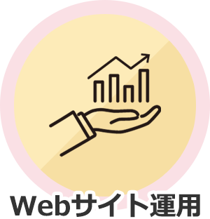Webサイト運用